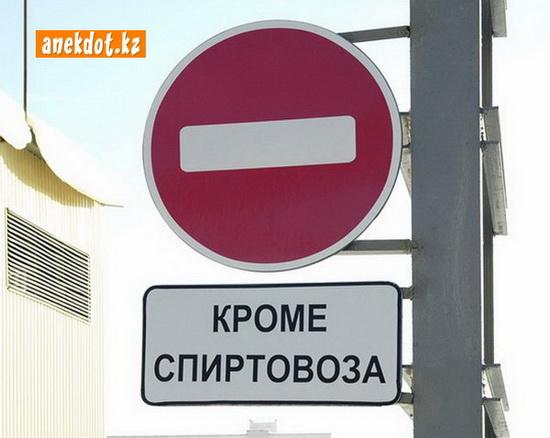 Дорожный знак - кроме спиртовоза