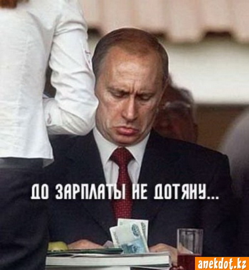 Путин - До зарплаты не дотяну