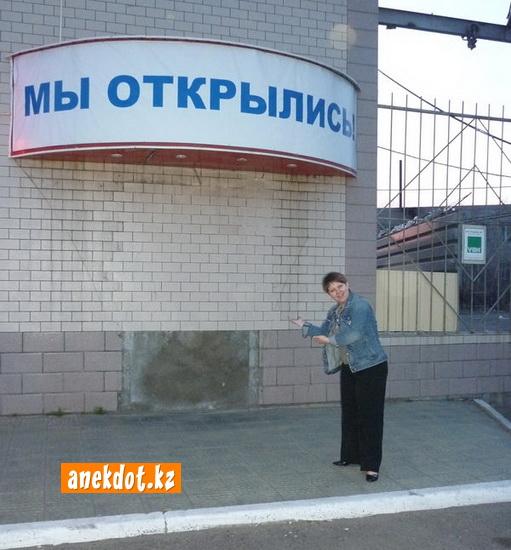 Открытие магазина в суровом Челябинске