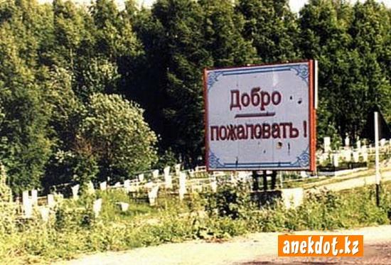 Приветствие на кладбище - Добро пожаловать!