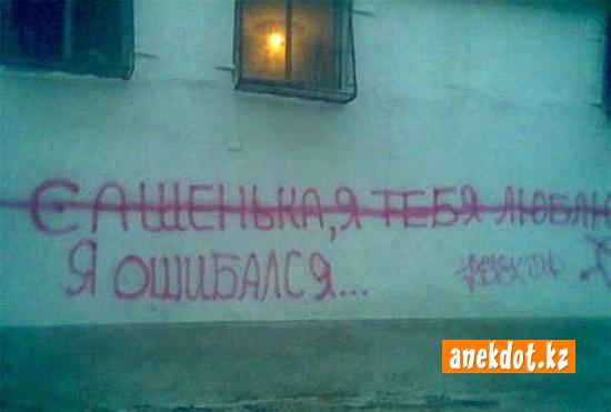 Сашенька, я тебя люблю! (зачеркнуто) Я ошибался...