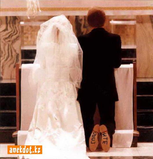 Свадебный алтарь жених просит помощи