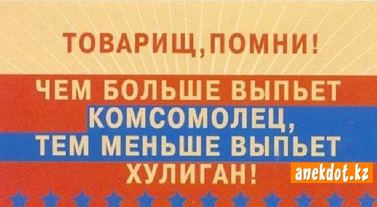 http://anekdot.kz/content/2010/07/tovarisch-pomni-chem-bolshe-vypet-komsomolec-tem-menshe-vypet-huligan.jpg