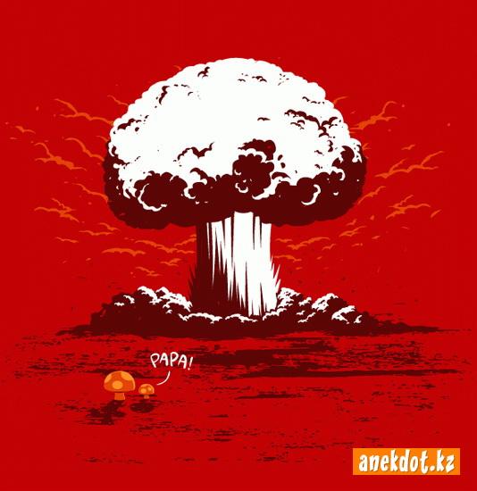 Ядерный взрыв, маленький грибок говорит - папа