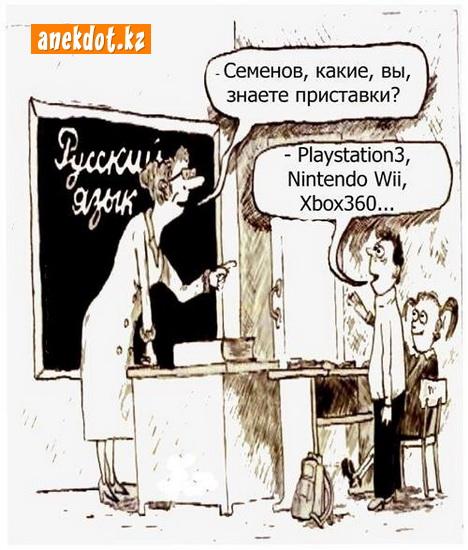 Семенов, какие, Вы знаете приставки?! - Playstation 3, Nintendo Wii, Xbox 360