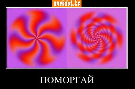 Иллюзионная картинка - Поморгай