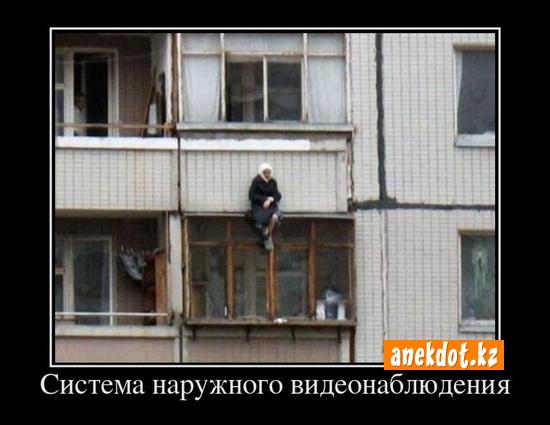 Система наружного наблюдения - Бабушка сидит на козырьке балкона
