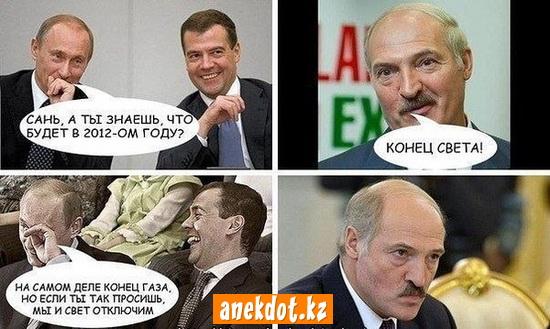 Путин, Медведев, Лукашенко - Конец света!